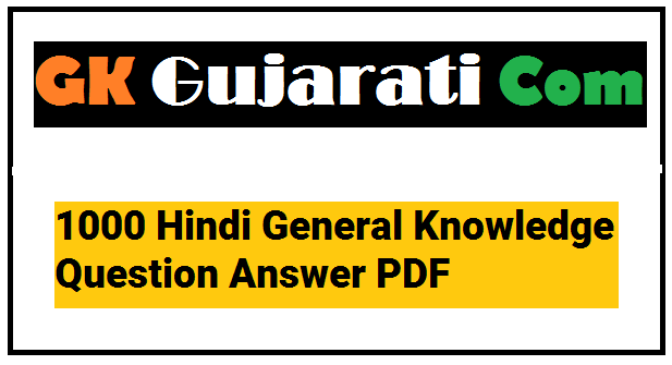 1000 Hindi General Knowledge Question Answer PDF