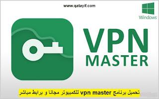 تحميل برنامج vpn master للكمبيوتر مجانا و برابط مباشر