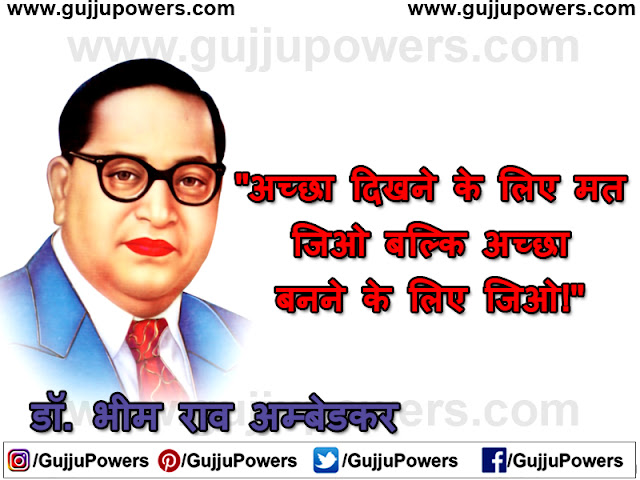 famous quotes of br ambedkar