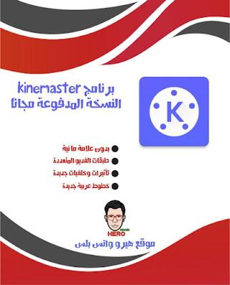 تحميل برنامج كين ماستر النسخة المعدلة أحدث أصدار تدعم طبقات الفديو