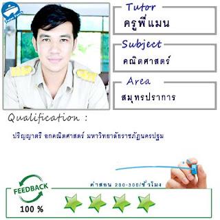 ครูพี่แมน (ID : 11580) สอนวิชาคณิตศาสตร์ ที่สมุทรปราการ