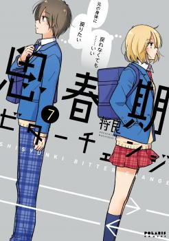 Shishunki Bitter Change Manga