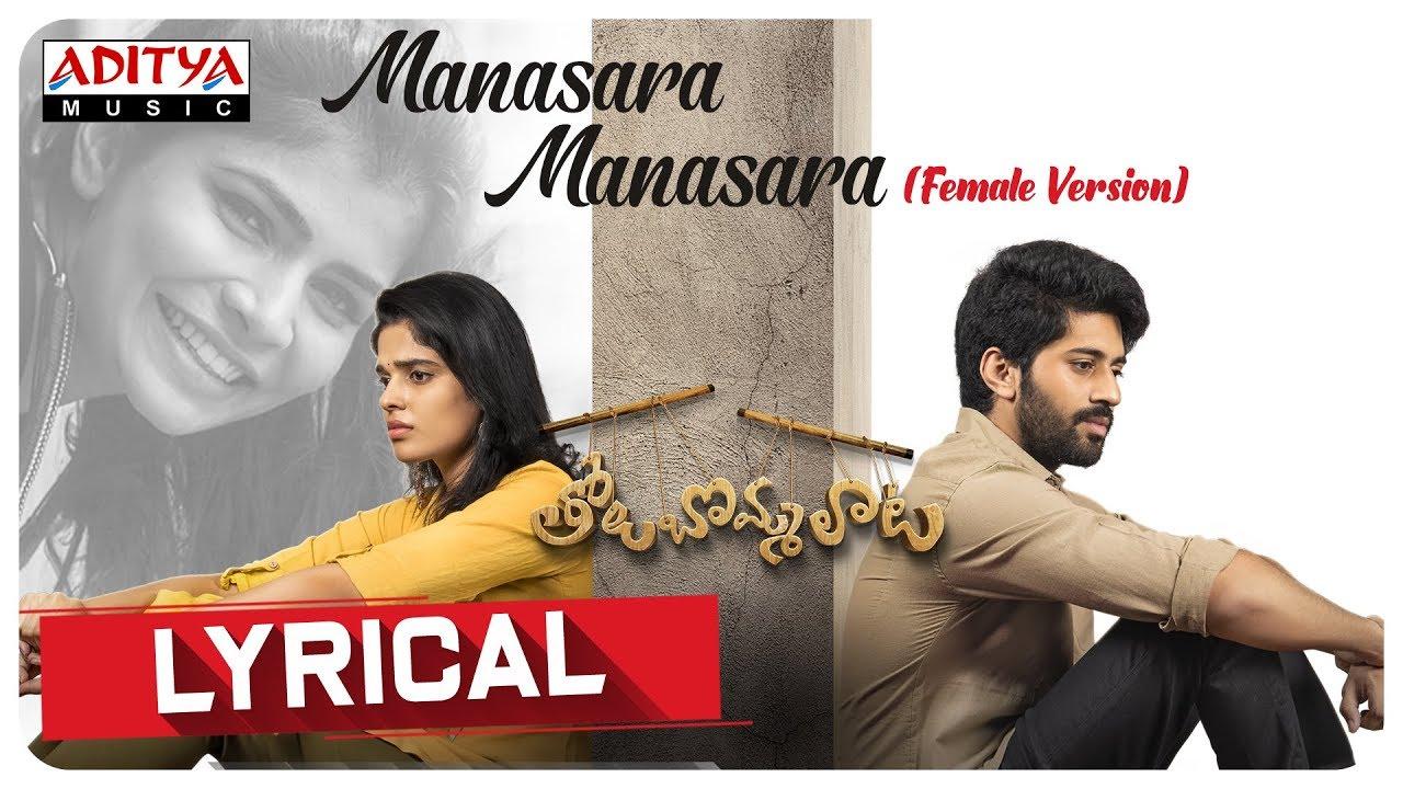 Manasara Mansara Break Up Song Female Version Lyrics -2813