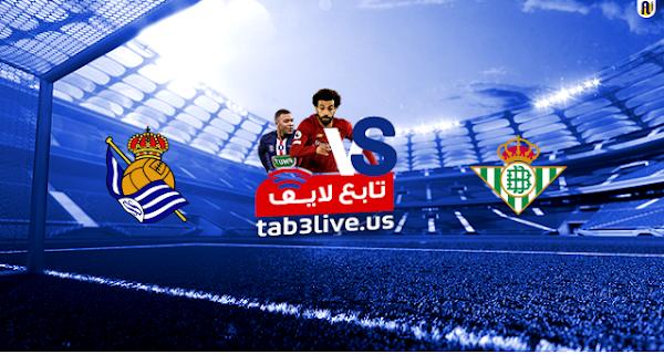 مشاهدة مباراة ريال سوسيداد وخيتافي بث مباشر اليوم 2020/09/3 الدوري الإسباني