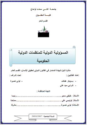 مذكرة ماستر : المسؤولية الدولية للمنظمات الدولية الحكومية PDF