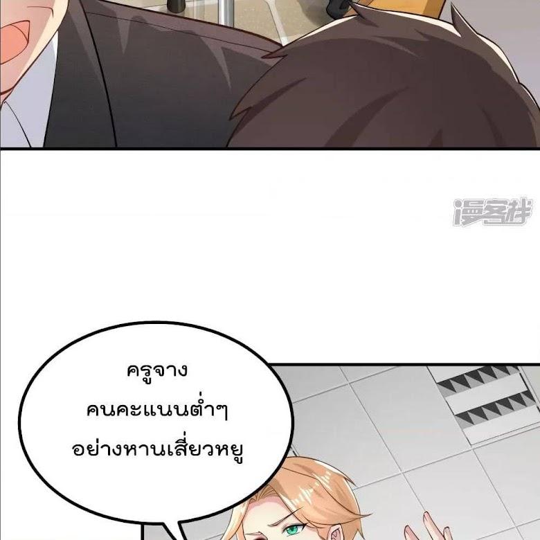 Super Bad Schoolmaster - หน้า 74