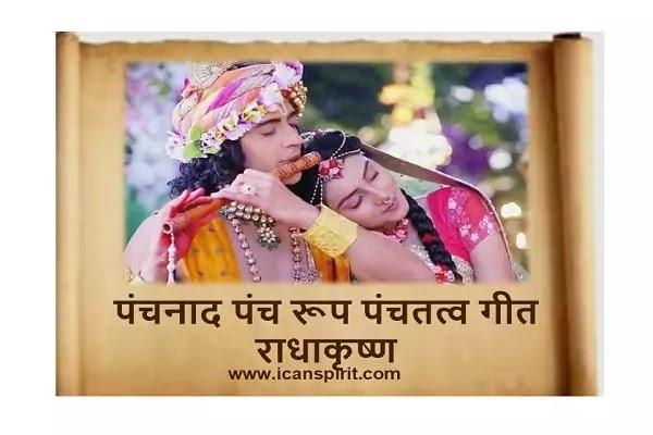 Panchanad Panchroop Panchtatva Song