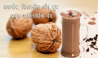 शिलाजीत-अखरोट-दूध मिश्रण पुरूषों के लिए बरदान Home Remedies For Erectile Dysfunction in Hindi