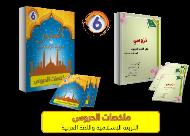 ملخصات التربية الإسلامية واللغة العربية للمستوى السادس ابتدائي