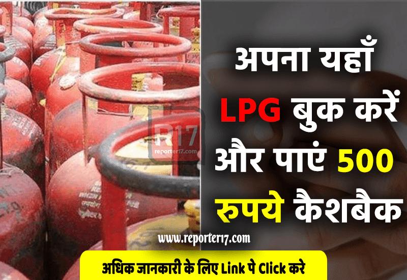 LPG गैस सिलेंडर की बुकिंग पर मिलेगी 500 रुपये की छूट