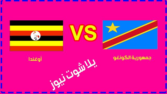 اوغندا يتصدر مجموعة مصر بعد الفوز علي الكونغو بهدفين دون رد  في كأس أمم أفريقيا