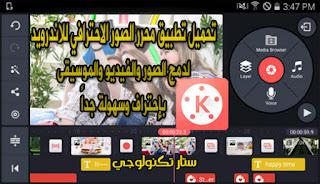 تحميل تطبيق محرر الفيديو الاحترافي ، لدمج الصور والفيديو والموسيقى مجاناً للاندرويد  KineMaster  Pro Video Editor Apk