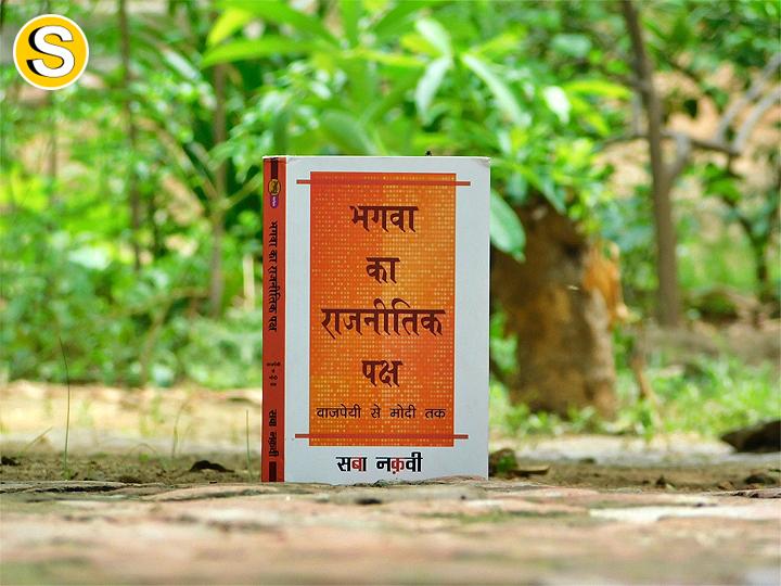 bhagwa-ka-rajnitik-paksh-saba-naqvi