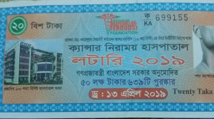 20 Taka POF Lottery Result 2019 Bangladesh | Cancer Hospital