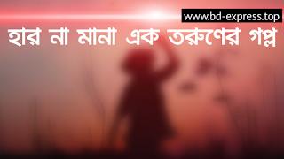 জীবন যুদ্ধে হার না মানা এক তরুণের - জীবনের  গল্প | www.bd-express.top