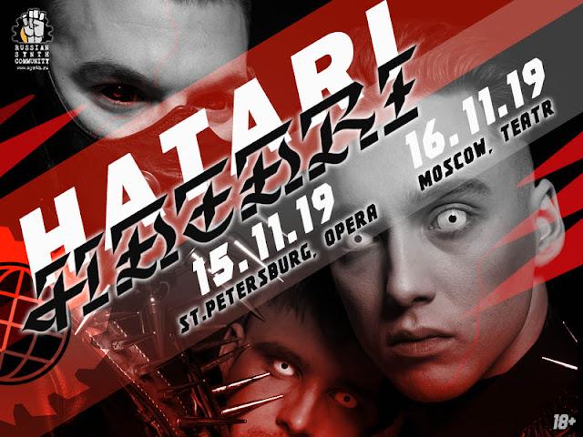 Hatari в России