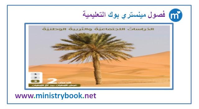 كتاب دراسات اجتماعية وتربية وطنية للصف الثاني 2019-2020-2021-2022-2023-2024-2025