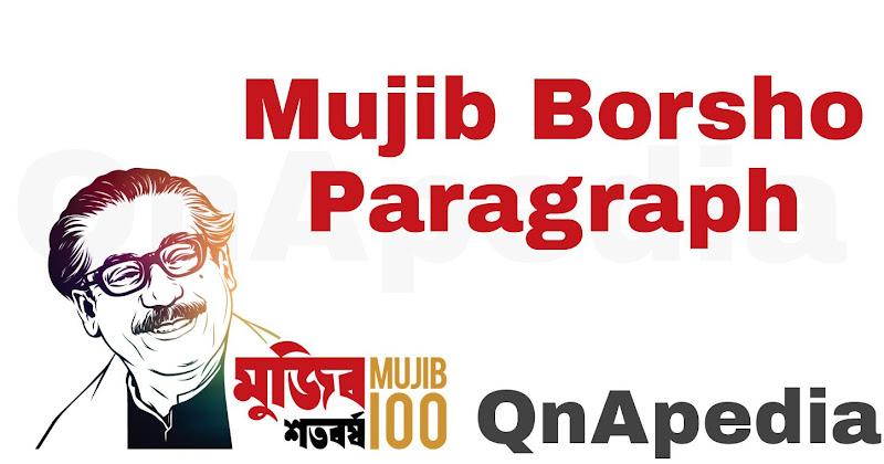 Mujib Borsho Paragraph Essay and Composition