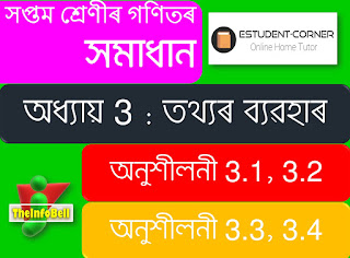Class 7 Mathematics in Assamese Medium, Lesson 3, তথ্যৰ ব্যৱহাৰ, Data Handling