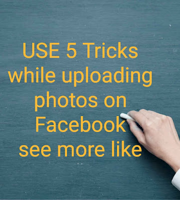 5 Tricks while Uploading Photos On Facebook, How to get Unlimited likes in Facebook Photos,  Tricks while Uploading Photos On Facebook