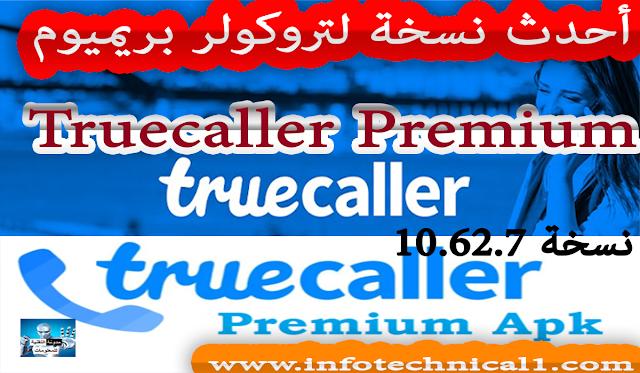 تحميل النسخة الكاملة والمفعلة لتطبيق تروكلر بريميوم 10.62.7 Truecaller Premium  لسنة 2020