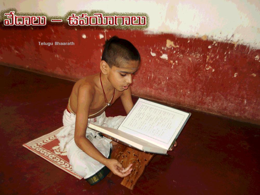 వేదములు ఉపయోగములు - Vedalu Upayogalu