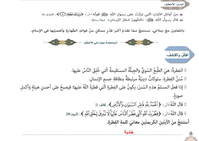 حل درس مراقبة الله تعالى تربية إسلامية فصل أول صف سابع