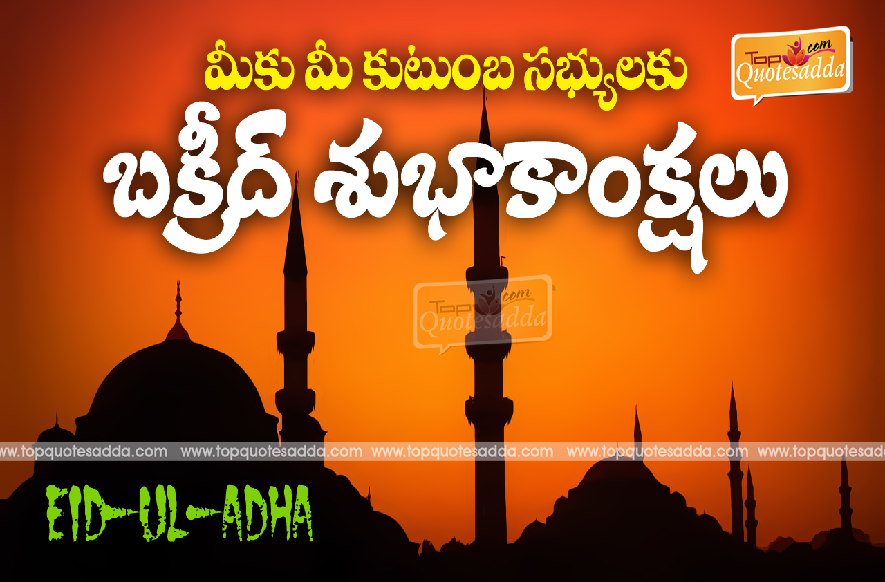 Bakrid Eid Mubarak Telugu Greetings Quotes Hd Images Topquotesadda