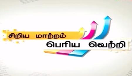 Siriya Maatram Periya Vetri  24-10-2017 | Peppers TV