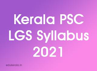 Kerala PSC LGS Syllabus Download 2021