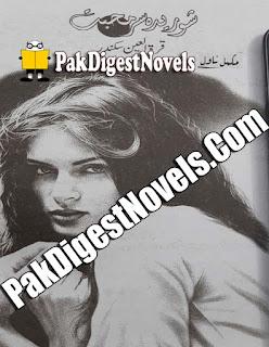 Shoreeda Sar Mohabbat (Complete Novel) By Qurat Ul Ain Sikandar