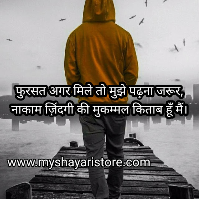 shayari-on-life-Hindi