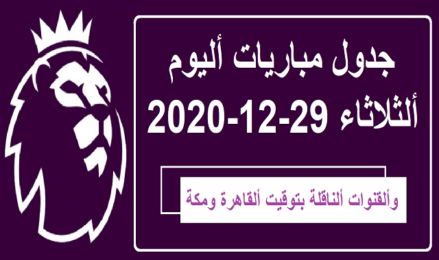جدول مباريات اليوم الثلاثاء 29-12-2020 والقنوات الناقلة بتوقيت القاهرة ومكة