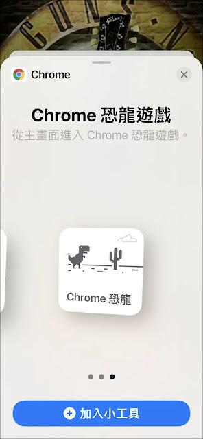 Chrome 的 iOS 最新版:iPhone主畫面上一鍵啟用『離線小恐龍』遊戲