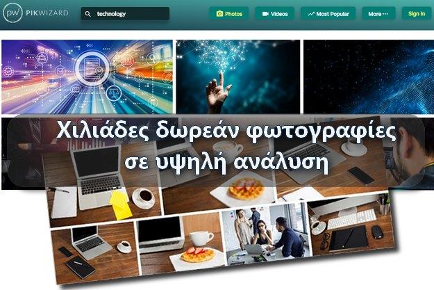 PikWizard - Χιλιάδες δωρεάν εικόνες υψηλής ανάλυσης