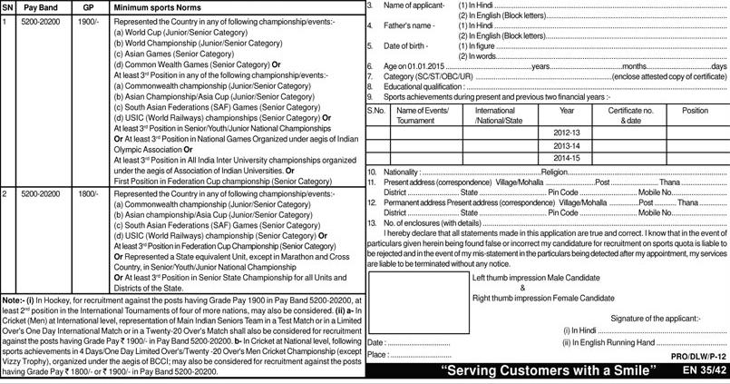 DLW Sports Quota Recruitment 2014-15 Application Format