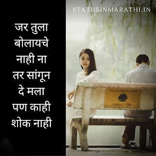 Breakup Status In Marathi For Girlfriend