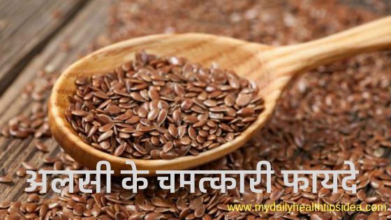 Benefits Of Flaxseed In Hindi