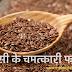 Benefits Of Flaxseed In Hindi- अलसी के बीजो के फायदे
