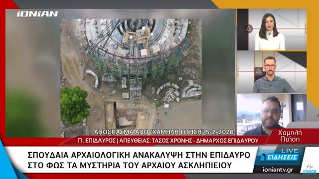 Πως έφτασαν στην σπουδαία ανακάλυψη οι αρχαιολόγοι στην Επίδαυρο (βίντεο)