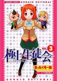 極上生徒会 第01-03巻 [Gokujou Seitokai vol 01-03]