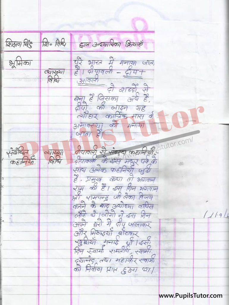 Dipawali Ke Mehetv par Lesson Plan in Hindi for BEd and DELED