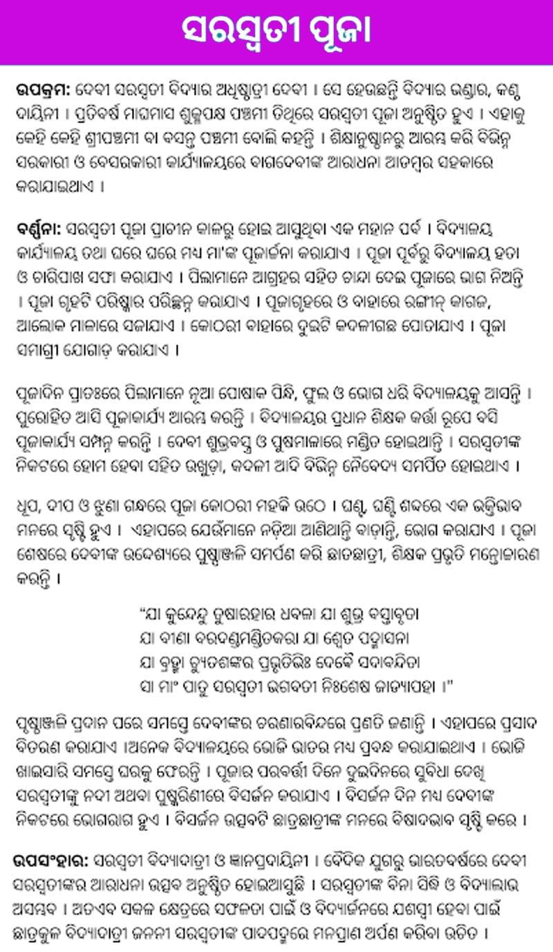 Odia Saraswati Puja Essay Rachana In Odia Language Download