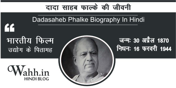 Dadasaheb-Phalke-Biography-Hindi