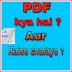 pdf kya hai aur kaise open kare pdf files puri jaankari