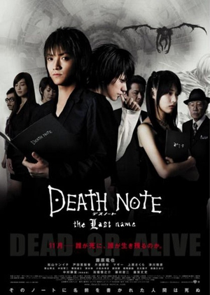 Death Note (2006) Movie 02 BD