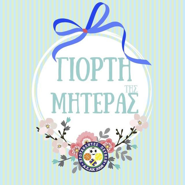 Χρόνια Πολλά σε όλες τις Μητέρες του Κόσμου !