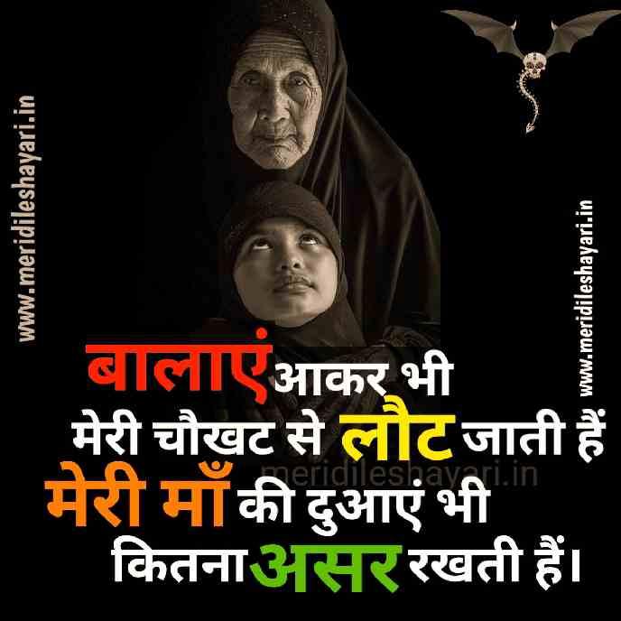 maa shayari, mother,top mom dad shayari collection,best Maa Shayari 2 Lines Hindi,www.meridileshayari.in ,shayari on ma shayari,maa baap shayari,maa shayari hindi, maa shayari in hindi, ma shayari in hindi, maa ke liye shayari