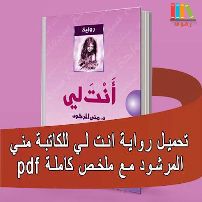 تحميل و قراءة رواية لي كاملة تاليف منى المرشود مع ملخص pdf