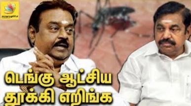 Vijayakanth about dissolving Edappadi rule   Latest Speech